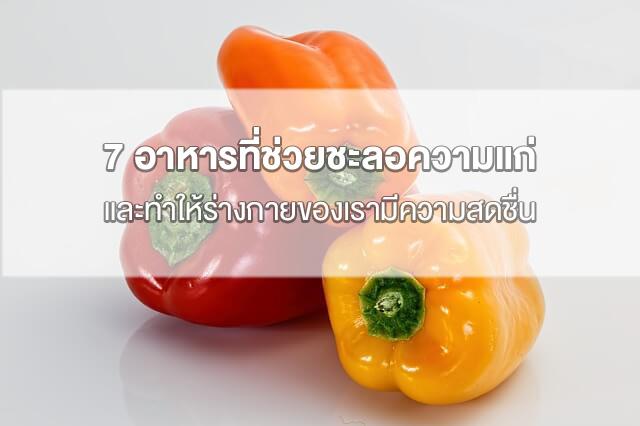 7 อาหารที่ช่วยชะลอความแก่ และ ทำให้ร่างกายของเรามีความสดชื่น