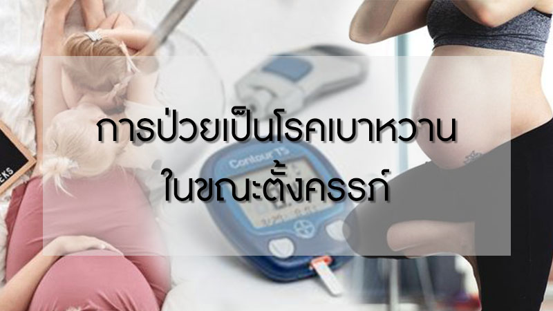 การป่วยเป็นโรคเบาหวานในขณะตั้งครรภ์