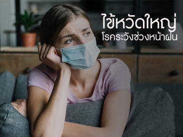ไข้หวัดใหญ่โรคที่ต้องระวังในช่วงหน้าฝน