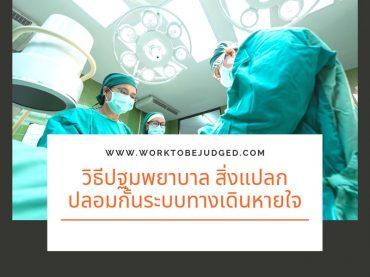 วิธีปฐมพยาบาล สิ่งแปลกปลอมกั้นระบบทางเดินหายใจ
