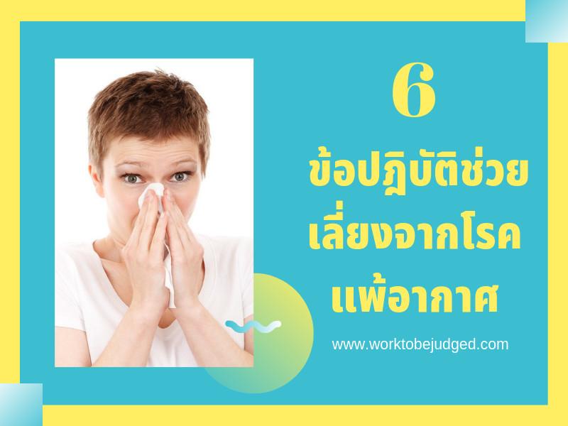 6 ข้อปฎิบัติช่วยเลี่ยงจากโรคแพ้อากาศ 01