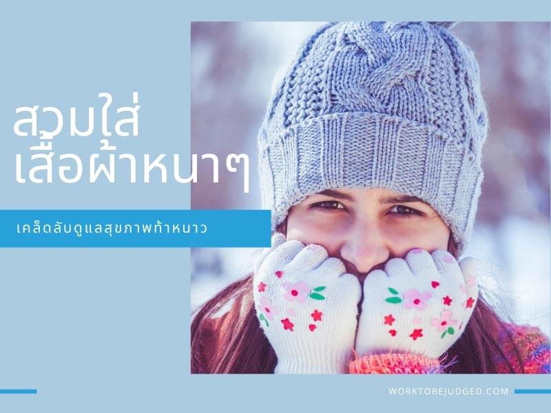สุขภาพดี ท้าหนาวด้วยเคล็ดลับดูแลสุขภาพ 05
