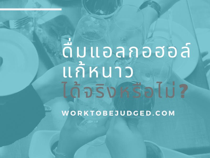ดื่มเครื่องดื่มแอลกอฮอล์แก้หนาวอาจอันตรายถึงชีวิต
