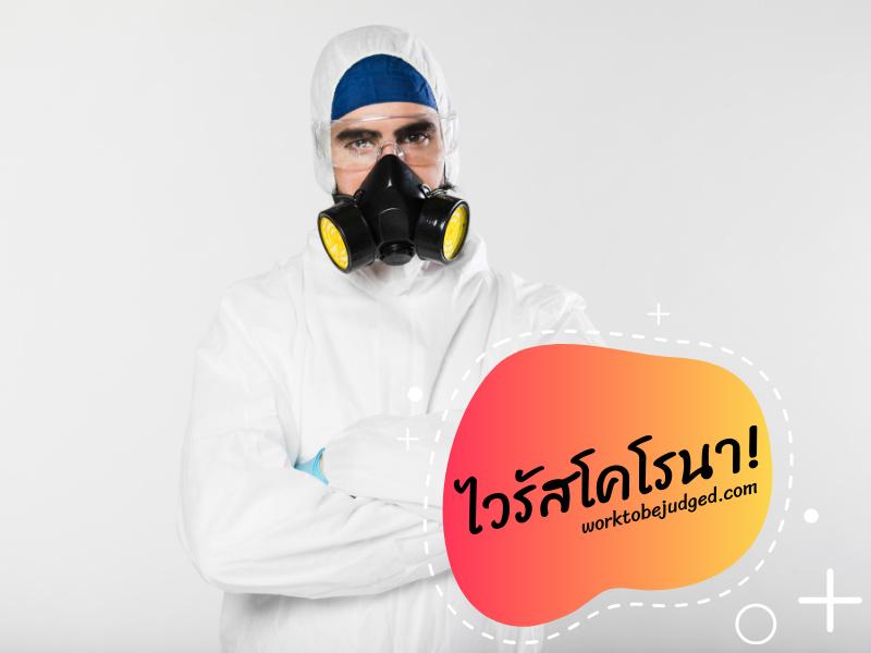 เชื้อไวรัสโคโรนาคนไทยควรรับมือและป้องกันอย่างไร