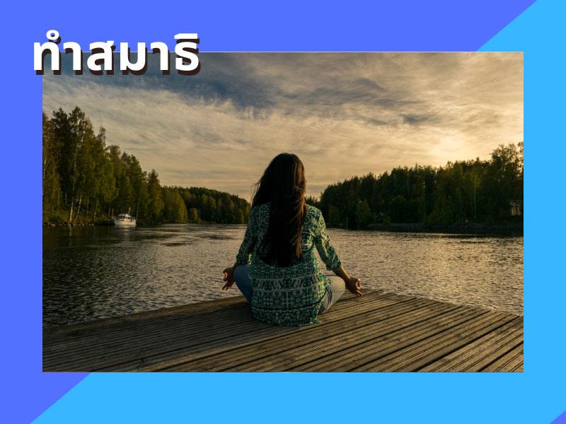 8 วิธีที่จะป้องกันแก้อาการอ่อนเพลียเรื้อรัง 02