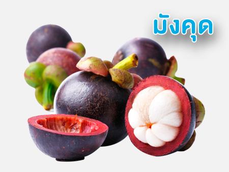 10 ผลไม้ที่ผู้ป่วยโรคไตกินได้ 1