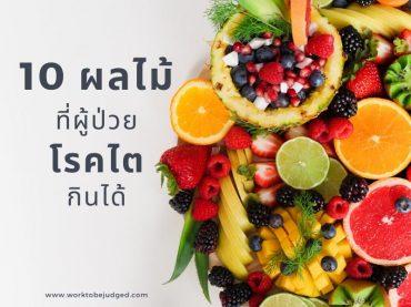 10 ผลไม้ที่ผู้ป่วยโรคไตกินได้