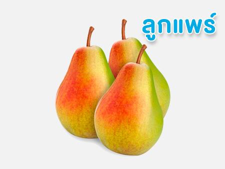 10 ผลไม้ที่ผู้ป่วยโรคไตกินได้ 7
