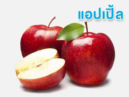10 ผลไม้ที่ผู้ป่วยโรคไตกินได้ 8