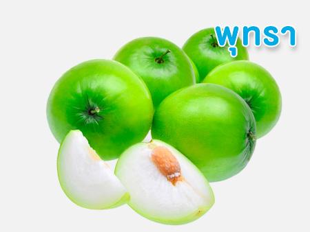 10 ผลไม้ที่ผู้ป่วยโรคไตกินได้ 9